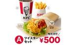 ケンタランチ500円「ツイスターセット」今だけ