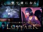 ゲームオンは9月30日、オンラインRPG『LOST ARK』(ロストアーク)のCM動画「この世界は、青春みたいだ。」編の再生回数が100万回を突破した記念として、ゲーム内アイテムを全プレイヤーにプレゼントすると発表した。実施期間は、2020年10月28日メンテナンス開始前まで。