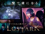 『LOST ARK』のCM再生100万回突破を記念してゲーム内アイテムを全員にプレゼント!