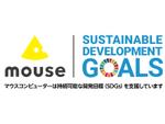 マウスコンピューター、持続可能な開発(SDGs)に向けた取り組みを公表