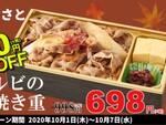 和食さと、新メニュー「牛カルビのすき焼き重」が300円オフ 10月7日まで