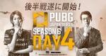 PUBG公式大会「PJSseason6 Phase2 Day4」の実施概要が公開