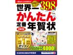 KADOKAWA年賀状素材集、2021年版を発売