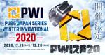 DMM GAMES主催のPUBG大会「PJS Winter Invitational2020」開催決定