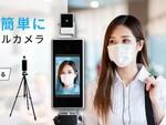 感染リスクと人件費のお悩みを解決! モニタ型AIサーマルカメラ