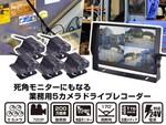 5基のカメラで死角を確認、トラックや建設機械に取り付けられるドライブレコーダー