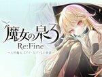 Switch向けソフト『魔女の泉3 Re:Fine』の正式ロゴが公開!日本・アジアで同時発売も決定!!