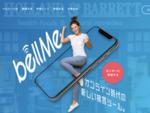 スマホ同士でビデオ通話できる営業ツール「bellMe」のβ版リリース