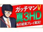 『真・女神転生III HD』ゲーム実況者「ガッチマンV」さんの先行初見実況プレイが10月3日21時より配信!