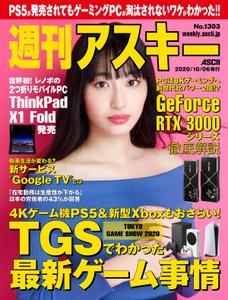 週刊アスキー No.1303(2020年10月6日発行)
