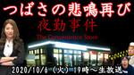 10/6火 19時~生放送 つばさホラーゲークリアするまで帰れません!終わらないで夏2020【デジデジ90/ゲーム部+】
