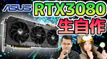 ASUSの最新グラボ「TUF-RTX3080-10G-GAMING」で生自作!こちらジサトラ探偵つばさ~〇〇、入ってる?~番外編