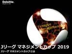 デロイト トーマツ、Jリーグの経営をランキングした「Jリーグマネジメントカップ 2019」を発表