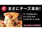 ピザハットのチーズが進化!おいしさを追求した「グッとこだわり4」満を持して登場