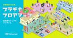プラチナマップ、施設マップをデジタル化して消費喚起を支援する新機能