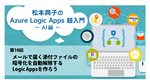 メールで届く添付ファイルの暗号化を自動解除するLogic Appsを作ろう