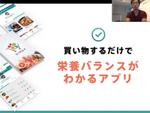 キャッシュレス決済連動の栄養管理アプリ「SIRU+」