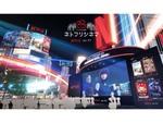 攻殻機動隊や日本沈没、バキなどのアニメ作品をバーチャル視聴「ネトフリシネマ in バーチャル渋谷」