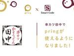 送金アプリ「pring」、串カツ田中のSmart Code導入店舗で利用可能に