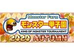 『モンスターファーム2』の公認オンライン大会が開催決定!エントリーは10月12日まで!