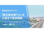 グラファー、広島にて被災者がスマホで必要な⽀援策を確認できる「平成30年7⽉豪⾬災害版 被災者⽀援ナビ」を提供開始