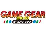 『ゲームギアミクロ』本日発売!PC&スマホ用のオリジナル壁紙の配布やTwitterキャンペーンが開催中
