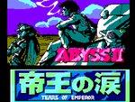ハミングバードソフトの名作ADV『アビスII 帝王の涙(PC-8801版)』が「プロジェクトEGG」で無料配信開始!