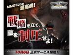 スマホ向け現代戦MMO戦略SLG『クロスファイア:ウォーゾーン』が本日配信!