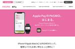 Apple PayでPASMO開始、定期券の購入やSuicaとの共存も可