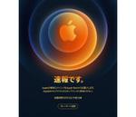 iPhone 12登場か!? 次期Apple Eventは来週14日未明