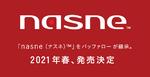 なんと! 昨年販売終了の「nasne」をバッファローが受け継ぎ、SIEとの協力で来春発売
