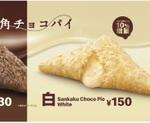 マクドナルド「三角チョコパイ 白」2年ぶりに発売
