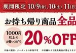丸亀製麺、持ち帰り20%オフ!1000円以上のお買い上げが対象