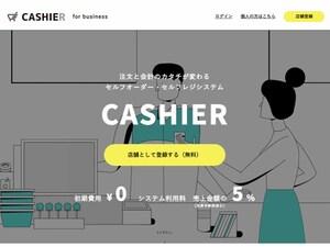 利用者自身のスマホで注文と会計を行なうセルフオーダー・セルフレジシステム「CASHIER」