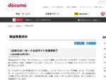 NTTドコモ、iモード公式サイトを2021年11月30日に提供終了