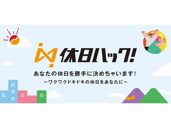 ASCII.jp:利用者の休日の予定を勝手にプランニングする休日おまかせ ...