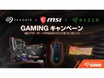 日本シーゲイト、SSD製品を購入してゲーミングPCパーツが当たるキャンペーン開催中