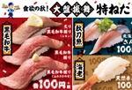 はま寿司「特ネタ100円」フェア!黒毛和牛が大盤振る舞い