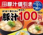 松屋「豚汁100円フェア」を10月13日から開催