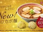 幸楽苑、糖質60%オフの「ロカボ麺」が選べるように