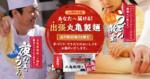 丸亀製麺「出張うどん教室」自宅に麺職人がやってくる!