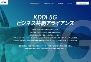 KDDI、企業のDXを支援する「5G ビジネス共創アライアンス」を設立