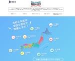 特許庁、参加無料の「知財のミカタ~巡回特許庁~ in 道北」を10月22日開催