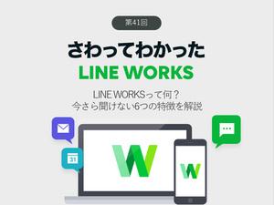 LINE WORKSって何? 今さら聞けない6つの特徴を解説