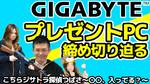 【本日23:59締め切り】GIGABYTEの中の人が本気で考えた予算15万円の自作PCをプレゼント!