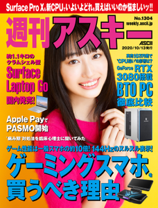 週刊アスキー No.1304(2020年10月13日発行)