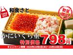 和食さと「かにいくら重」などテイクアウトが特価!「すき焼き重」は500円引き