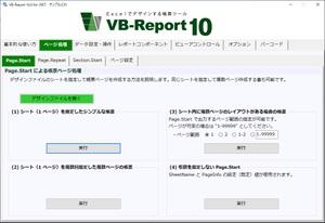 Excelでレイアウト作成できる帳票ツール「VB-Report 10」