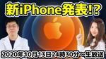 10/13火 24時30分~生放送 今夜iPhone 12(?)発表か!? Apple Event速報【デジデジ90】