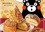 コメダ珈琲「シロノワールくまもとモンブラン」熊本産の和栗を使用